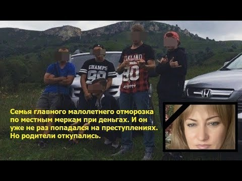 Полиция прячет убийц Псебай Краснодарский край