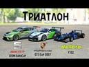 Гоночный триатлон на SEAT Leon Cup, Porsche GT3 Cup и Formula 3 Assetto Corsa