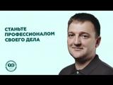 Совет от Александра Бугаева