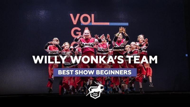 VOLGA CHAMP 2018 IX BEST SHOW BEGINNERS WILLY WONKA'S TEAM