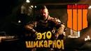 100% УБИЙЦА PUBG! - ЭТО ШИКАРНО! - Call of Duty: Black Ops 4 - Blackout