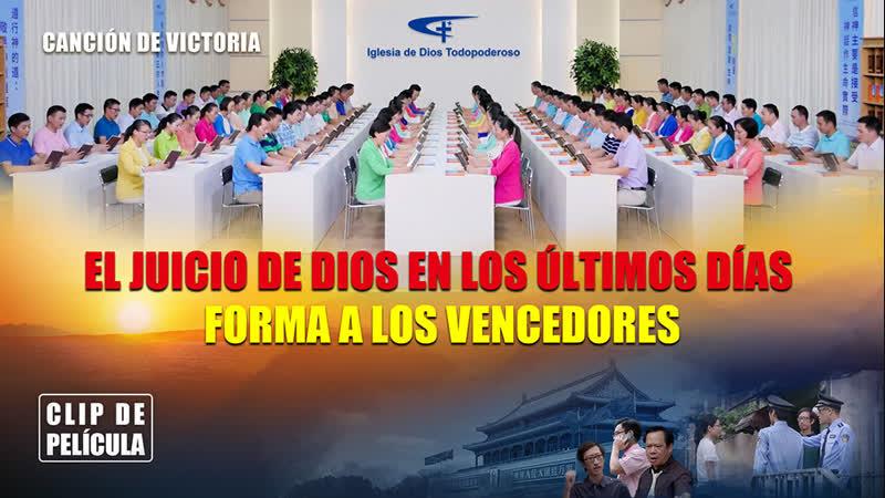 Canción de victoria (VII) - El juicio de Dios en los últimos días forma a los vencedores