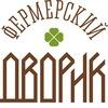 Фермерский дворик Нижний Новгород