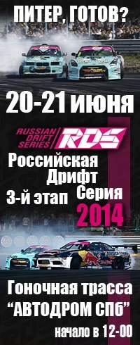 20-21 июня 3-й этап RDS 2014