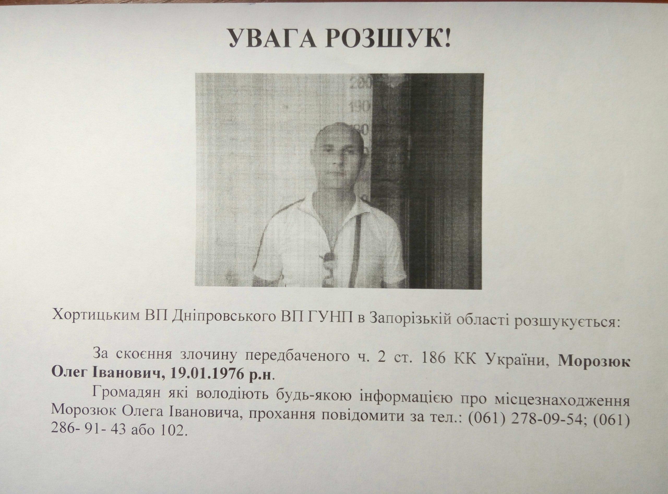 <strong>Жителей Хортицкого района просят быть бдительными (ФОТО)</strong>