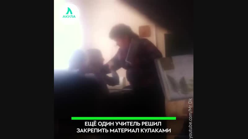 Учительница дала пощечину | АКУЛА