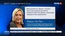 Новости на Россия 24 • Марин Ле Пен подтвердила признание Крыма частью России