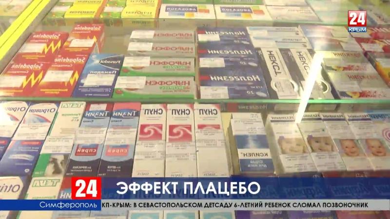 Эффект плацебо. Далеко не все лекарства могут принести пользу для организма
