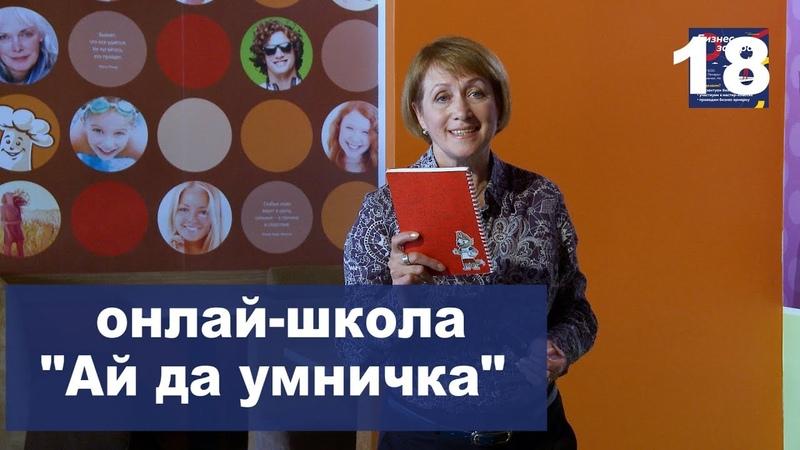 Соорганизатор онлай-школы Ай да умничка Марина Пархоменко