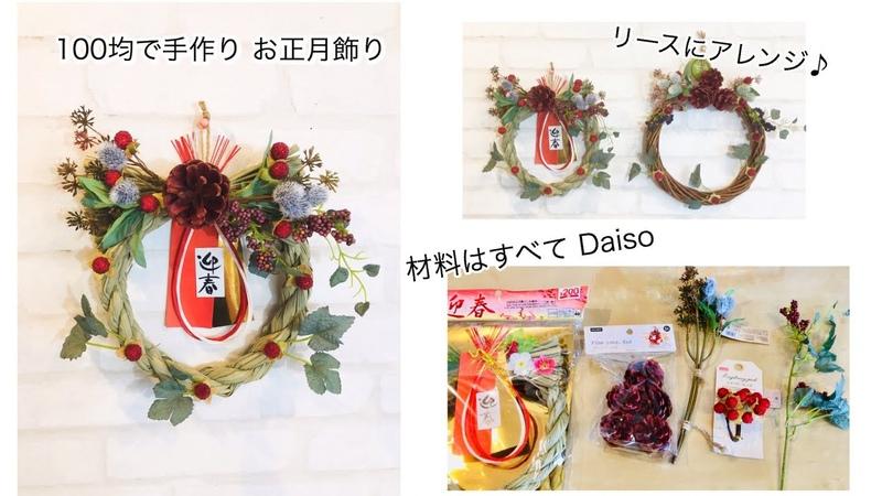 材料費600円☆100均材料 手作り お正月飾り 作り方 リースにアレンジ