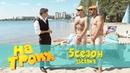 На троих 5 сезон 15 серия | Еврей и ложные Нудисты на пляже где одни голые