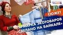 Ярмарка экотоваров Сделано на Байкале Сюжет Кристины Романовой Телешко Иркутск