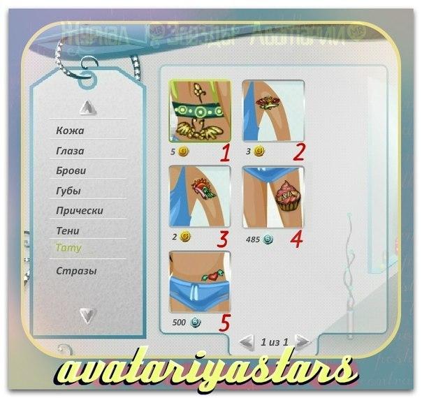 Как сделать тату в аватарии