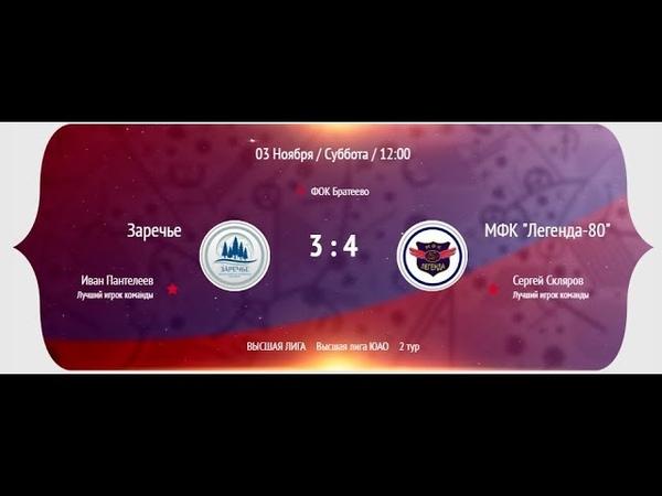 НМФЛ 2018-19. Высшая лига ЮАО. Заречье - Легенда 3:4