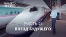 Как выглядит поезд будущего Часть 2