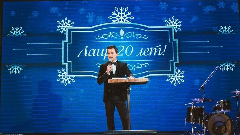Ведущий Василий Киров на Корпоративном Празднике