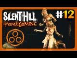 БОСС АСФИКСИЯ! ✅ Silent Hill: Homecoming Прохождение #12