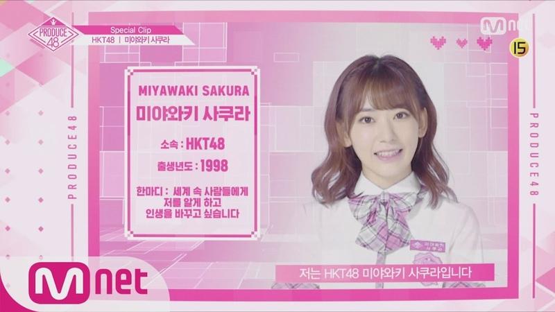 PRODUCE48 [48스페셜] HKT48 - 미야와키 사쿠라 l 당신의 소녀에게 투표하세요 180810 EP.9