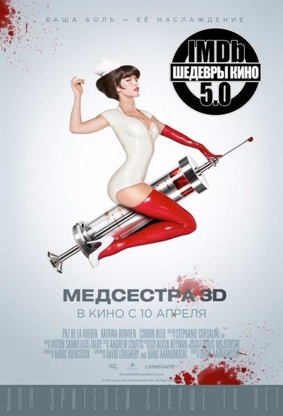 Медсестра (2013)