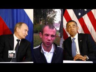 Путин и Обама ШОКИРОВАНЫ   мужик всех поставил на место  ДНР и ЛНР СЕГОДНЯ