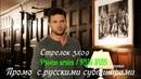 Стрелок 3 сезон 9 серия Промо с русскими субтитрами Сериал 2016 Shooter 3x09 Promo