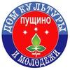 """Дом культуры и молодежи Пущино (МЦ """"Вертикаль"""")"""