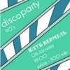 Disco Party 90's. Christmas holiday!!!
