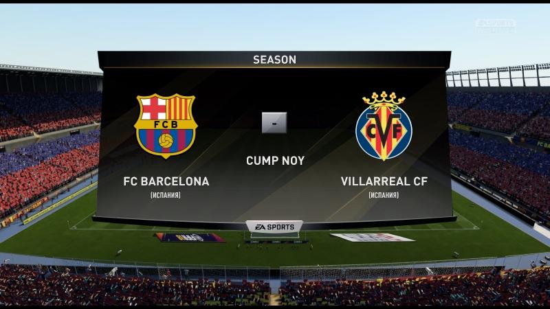 Ла Лига | Барселона -- Вильярреал | 2 Тур