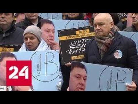 Шито белыми нитками коллеги вышли поддержать Кирилла Вышинского Россия 24