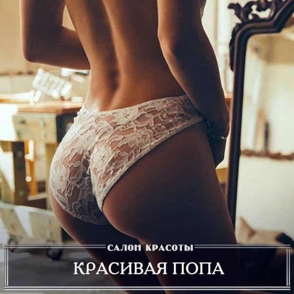 popi-krasiv