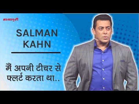 School Time Mein Apni Teacher Ke Sath Flirt Karte The Salman Khan Bharat