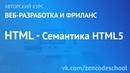 Урок 9. HTML5