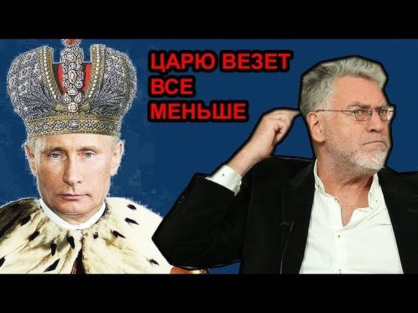 ПУТИНСКАЯ ПРУХА ЗАКОНЧИЛАСЬ Артемий Троицкий