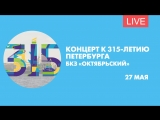Концерт к 315-летию Петербурга в БКЗ «Октябрьский». Онлайн-трансляция