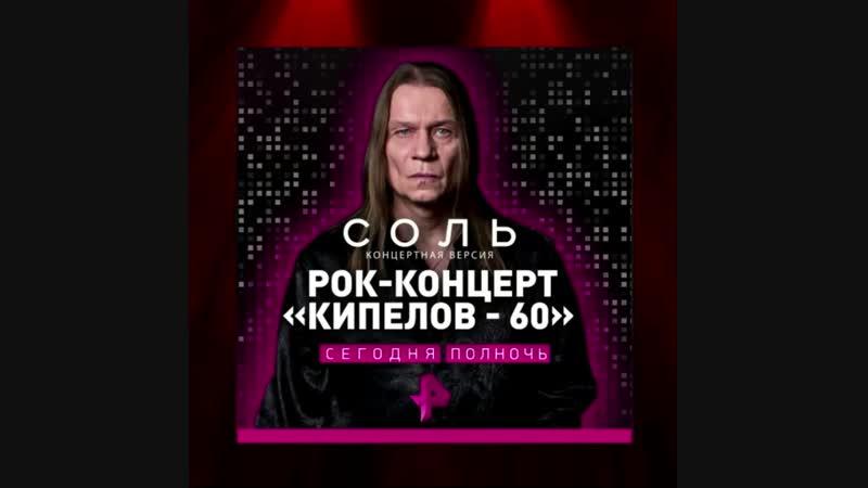 КИПЕЛОВ 60 на РЕН ТВ