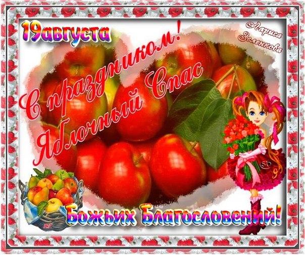 Поздравление с яблочным спасом для любимого 35