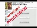 PRECESSION. Разъяснения по маркетингу Мультибокс