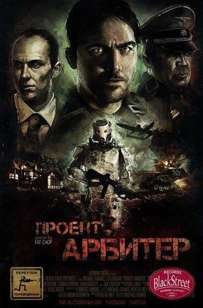 Проект Арбитр (2013)
