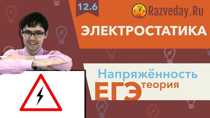 12 6 Электростатика Напряжённость электрического поля ЕГЭ по физике