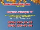 20 сентября _19.20_Работа в Самаре_Телевизионная Биржа Труда