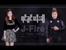 Yin Khwin Pache - J Fire Ft Ywal
