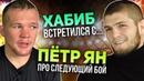 Кормье хочет увидеть Фёдора в UFC, Пётр Ян о будущем сопернике, Видео задержания экс-бойца UFC