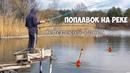 Ловля на поплавок весной РЫБАЛКА на ПОПЛАВОЧНУЮ УДОЧКУ на СЕВЕРСКОМ ДОНЦЕ