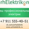 Электрик в Архангельске и Новодвинске