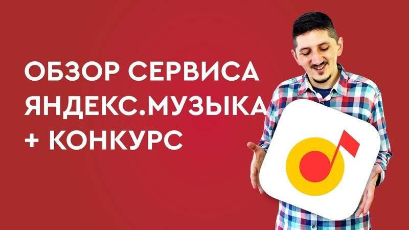 Обзор сервиса Яндекс.Музыка КОНКУРС