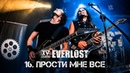 Everlost «XV Years Live in Moscow» - 16. Прости Мне Все
