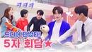 [메이킹] 모두가 드립력 MAX!! 최고의 배우 낑깡이와 함께하는 떡볶이 5자 회담973