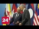 14.11.2018 Владимир Путин на саммите Россия - АСЕАН провел двусторонние встречи с коллегами - Россия 24