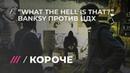 Banksy узнал что в Москве проходит выставка его работ И он против