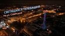 Минтуризма Тверской области показало, что общего у Парижа и Твери